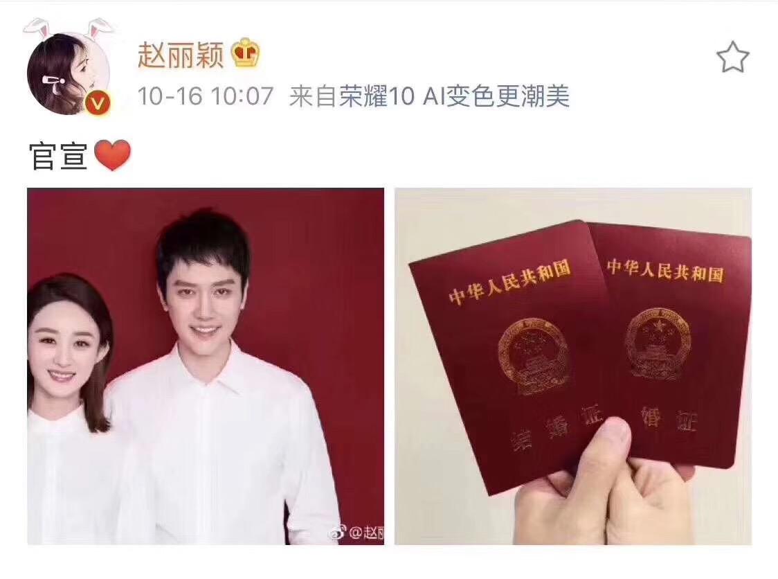 赵丽颖与冯绍峰结婚证